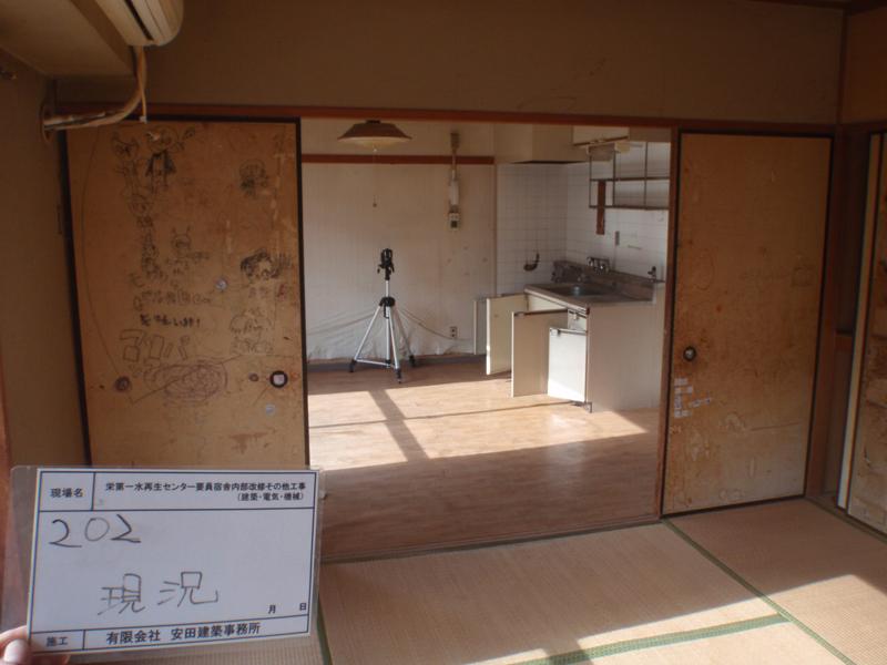 栄第一水再生センター要員宿舎内部改修その他工事