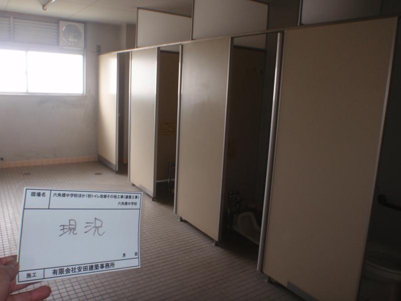 六角橋中学校トイレ改修その他工事