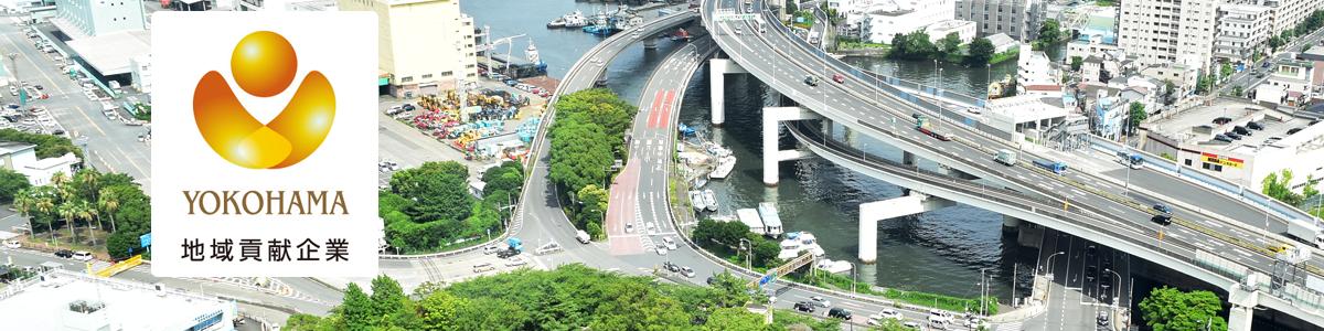 伝統と信頼 横浜型地域貢献企業認定。建築設計・施工は安田建築事務所にお任せください。