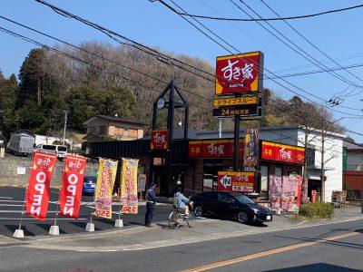 すき屋初山店 (川崎市)